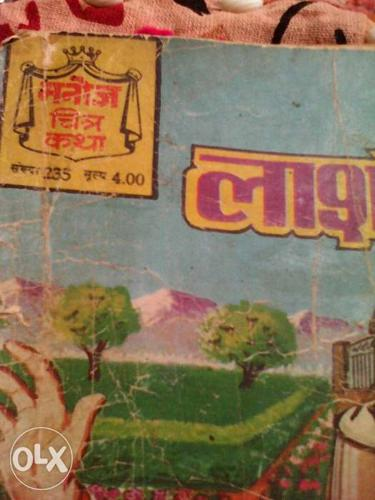 A very rare set of manoj comics comics no-235 The for Sale in