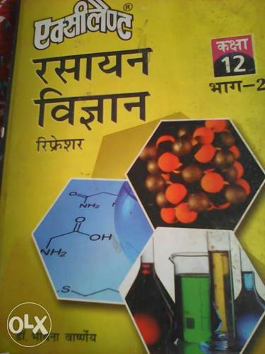 Sanjiv Pass Book Class 12 Hindi