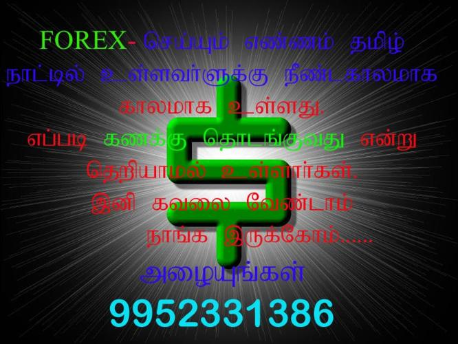 Buy forex in india