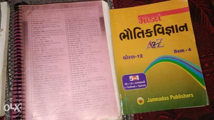 (Gujarati midium)physics sem 3 & 4 (STD 12 science