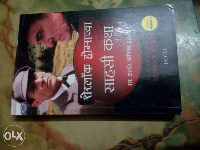 Hindu Book