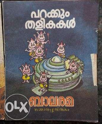 Interested in buying old malayalam comics