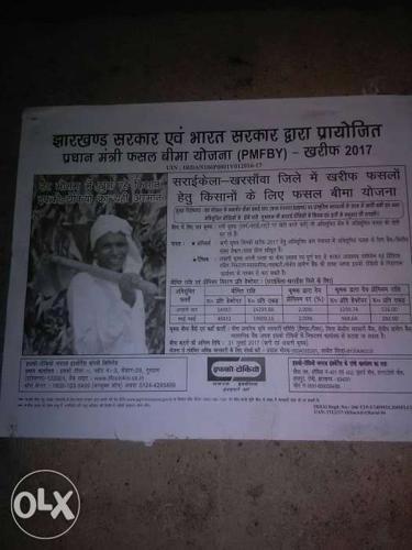 Sanskrit Printed Paper