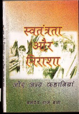 Swatantrta Aur Nirasha A collection of 14 short stories in hindi