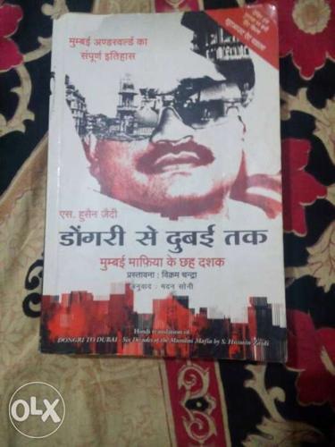 This one of the best book on underworld mumbai
