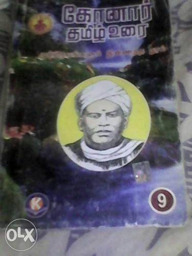 This Tamil konar guide is for 9th std students