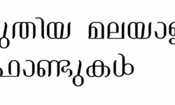 ???: Malayalam fonts new Malayalam fonts. 139 different types available for stunning graphic works in malayalam. Suitable for print, electronic media, cinema productions