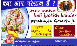 PT: AKASH BHARGAV INDIA'S NO :-1 GOLD MADELIST ASTROLOGER  ( JYOTISHI ) ALL PROBLEM SOLVE HERE  +91-98782-85185                        (SPECIALIST IN:-) (1) VASHIKARAN KARAVANA/TUDVANA. (2) LOVE-MARRIAGE. (3) HUSBAND/WIFE PROBLEM.  (4) EDUCTION