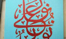 Arabic calligraphy with frame