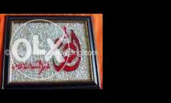 Arabic Text Wall Decor With Frame