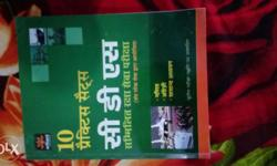 CDS competitive exam good condition book