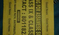Coaching For Assamese Subject Signage