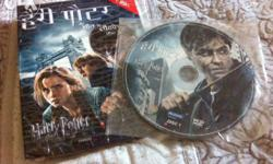 Harry Potter and Deathly Hallows - Part I VCD in Hindi.