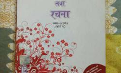 Hindi Vyakrad tatha Rachna class IX-X... complete hindi
