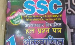 SSC Book In Allahabad