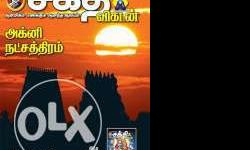 tamil Classifieds - Buy & Sell tamil across India page 15