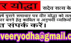 Veer Yoddha Hindi NewsPaper looking for people who